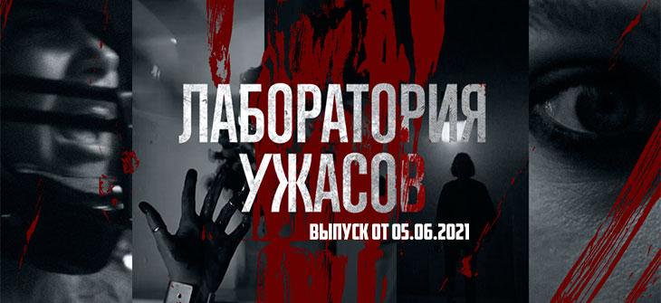 Лаборатория ужасов выпуск 05.06.2021