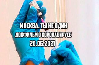 документальный фильм Москва Ты не один 20.06.2021