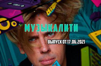 Музыкалити 17.06.2021