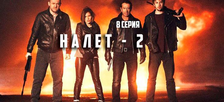 Налет 2 сезон 8 серия