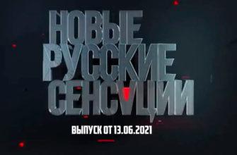 Новые русские сенсации от 13.06.2021