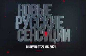 Новые русские сенсации от 27.06.2021