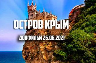 Остров Крым 26.06.2021