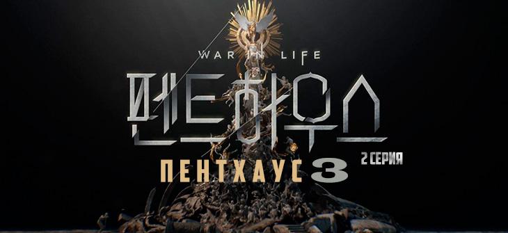 Пентхаус 3 сезон 2 серия