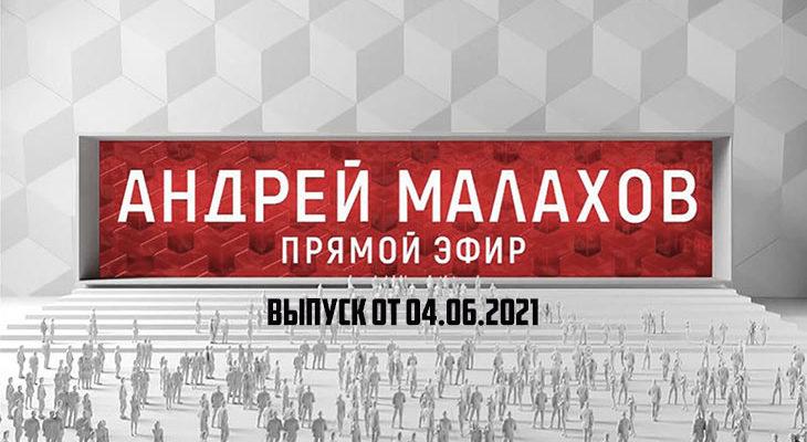 Малахов Прямой эфир сегодняшний выпуск 04.06.2021