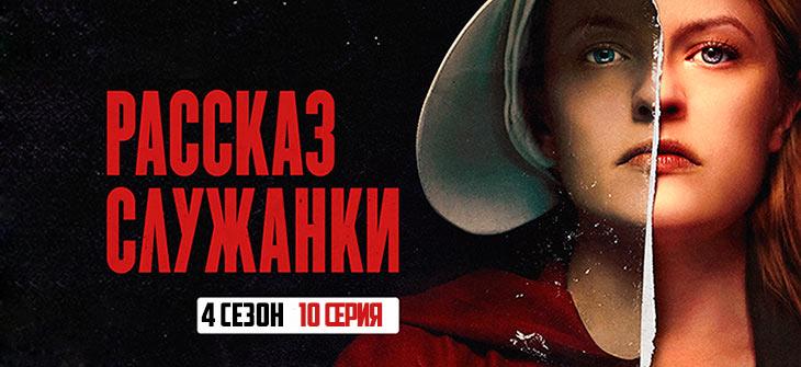 рассказ служанки 4 сезон 9 серия