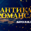 Романтика романса 20.06.2021