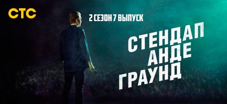 стендап андеграунд 2 сезон 7 выпуск