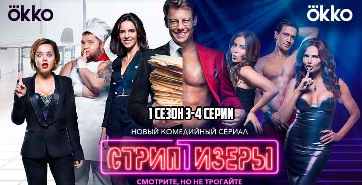 Стриптизеры 1 сезон 3 и 4 серии