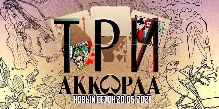 Три аккорда 6 сезон 5 выпуск от 20.06.2021