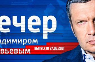 Воскресный Вечер с Владимиром Соловьевым 27.06.2021