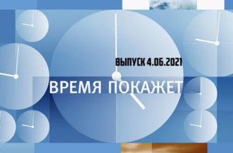 Время покажет выпуск 04.06.2021