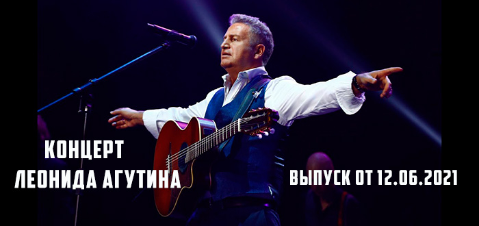 концерт агутина 12.06.2021