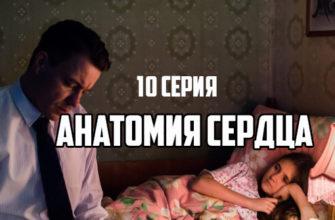 Анатомия сердца 10 серия