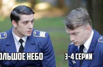 Большое небо 3-4 серия