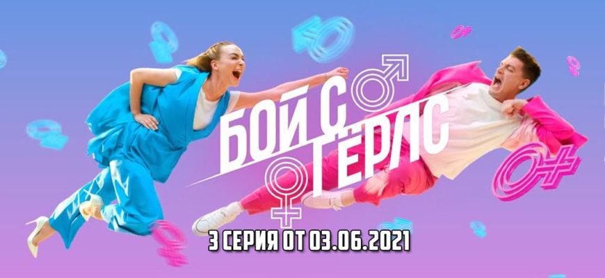 Бой с герлз 03.06.2021 2 сезон 3 серия