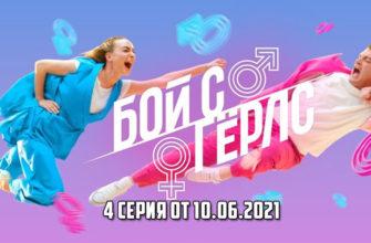 Бой с герлз 10.06.2021 2 сезон 4 серия