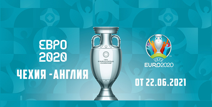 Футбол Чехия - Англия 22.06.2021