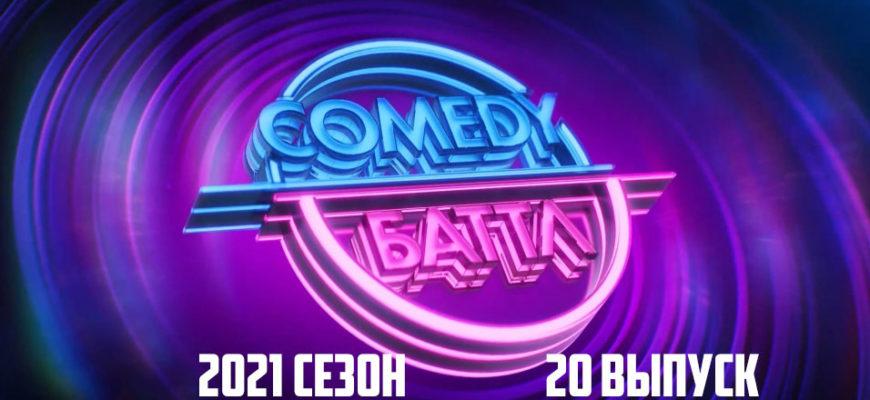Камеди баттл сезон 2021 выпуск 20 от 04.06.2021