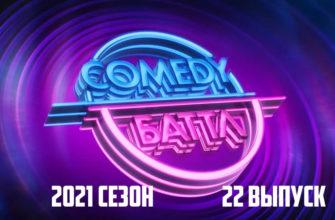 Камеди баттл сезон 2021 выпуск 22 от 18.06.2021