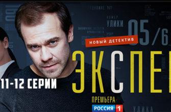Эксперт 11-12 серия