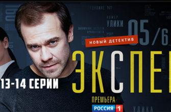 Эксперт 13-14 серия