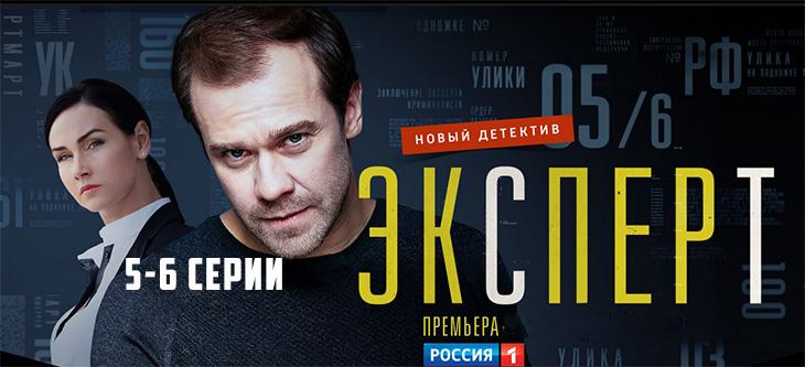 Эксперт 5-6 серия