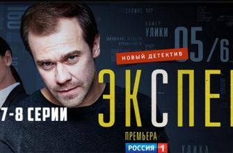 Эксперт 7-8 серия