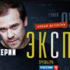 Эксперт 9-10 серия