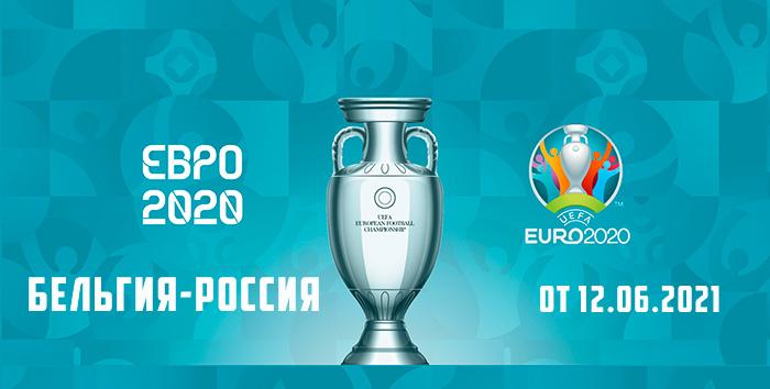 футбол россия бельгия 12.06.2020