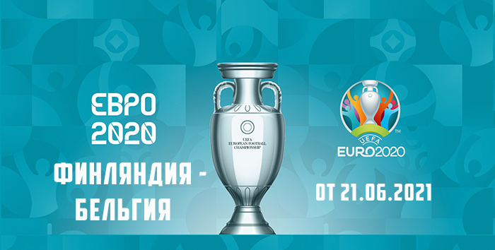 Футбол Финляндия - Бельгия 21.06.2021