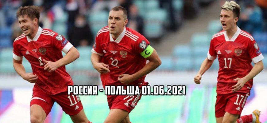 Футбол Россия - Польша 01.06.2021