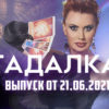 Гадалка на ТВ3 21.06.2021 Княгиня Сэконд-хэнд