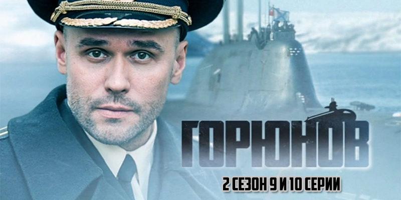 Горюнов 2 сезон 9-10 серия