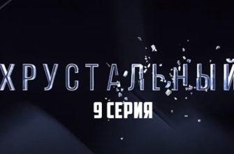 Хрустальный 9 серия