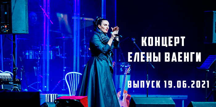 концерт елены ваенги от 19.06.2021