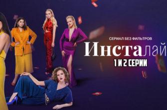 Инсталайф 1-2 серия