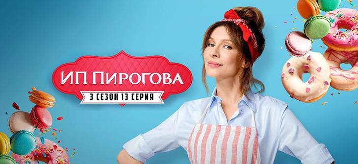 ип пирогова 3 сезон 13 серия