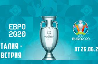 италия-австрия футбол 26.06.2021