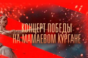 Концерт на Мамаевом кургане 22.06.2021