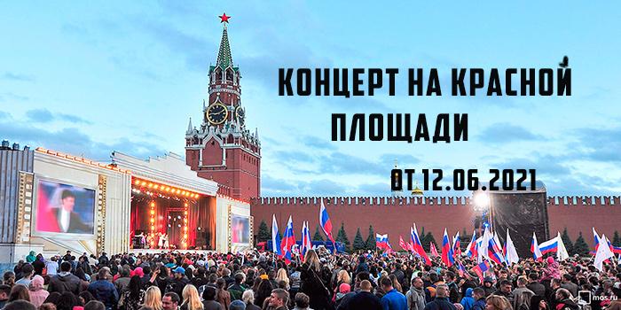 концерт ко дню россии 12.06.2021
