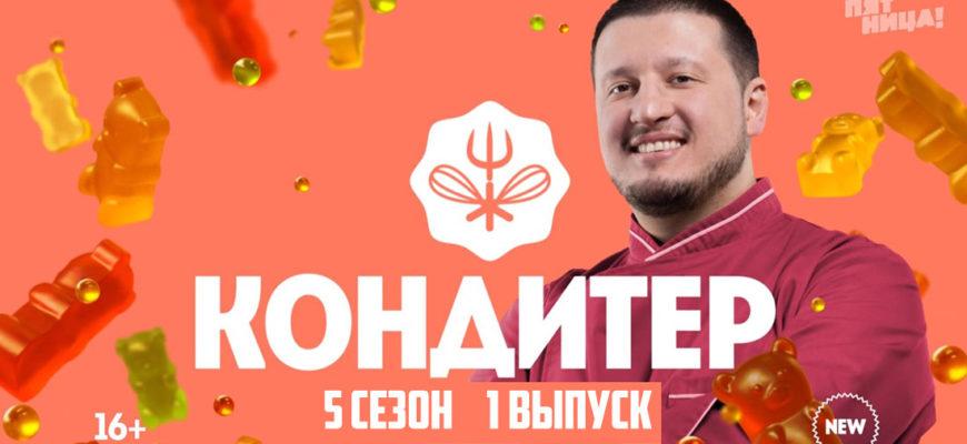 Кондитер 5 сезон 1 выпуск