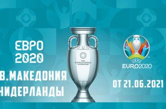 Футбол Македония - Нидерланды 21.06.2021