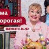 Мама дорогая 3 сезон 1 серия