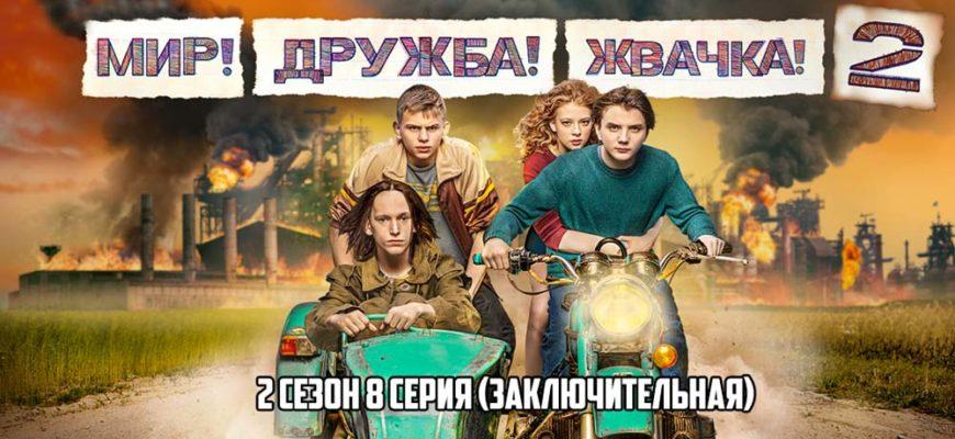Мир Дружба Жвачка 2 сезон 8 серия финал