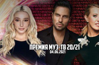 Премия Муз ТВ 04.06.2021