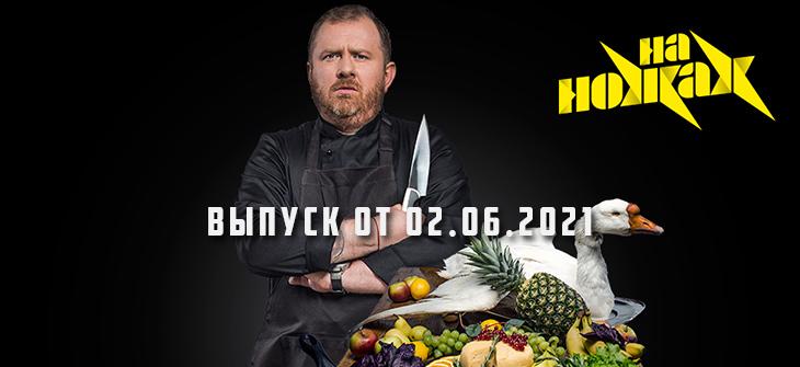 На ножах 02.06.2021 Тольятти Супер Рон