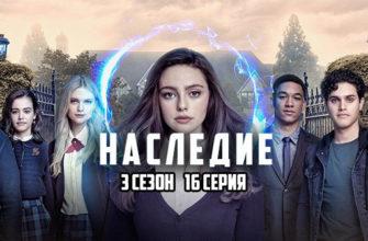 Наследие 3 сезон 16 серия