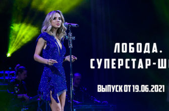 концерт лободы 19.06.2021