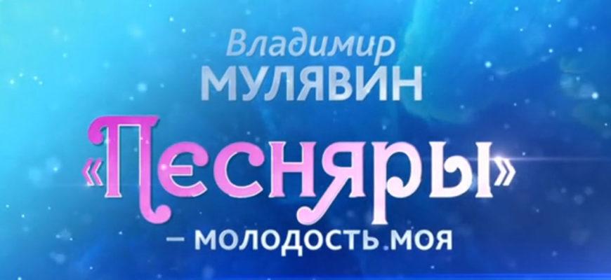 Владимир Мулявин фильм 14.06.2021